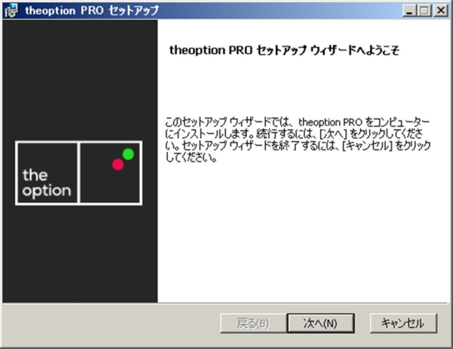 ザオプションデスクトップアプリインストール2