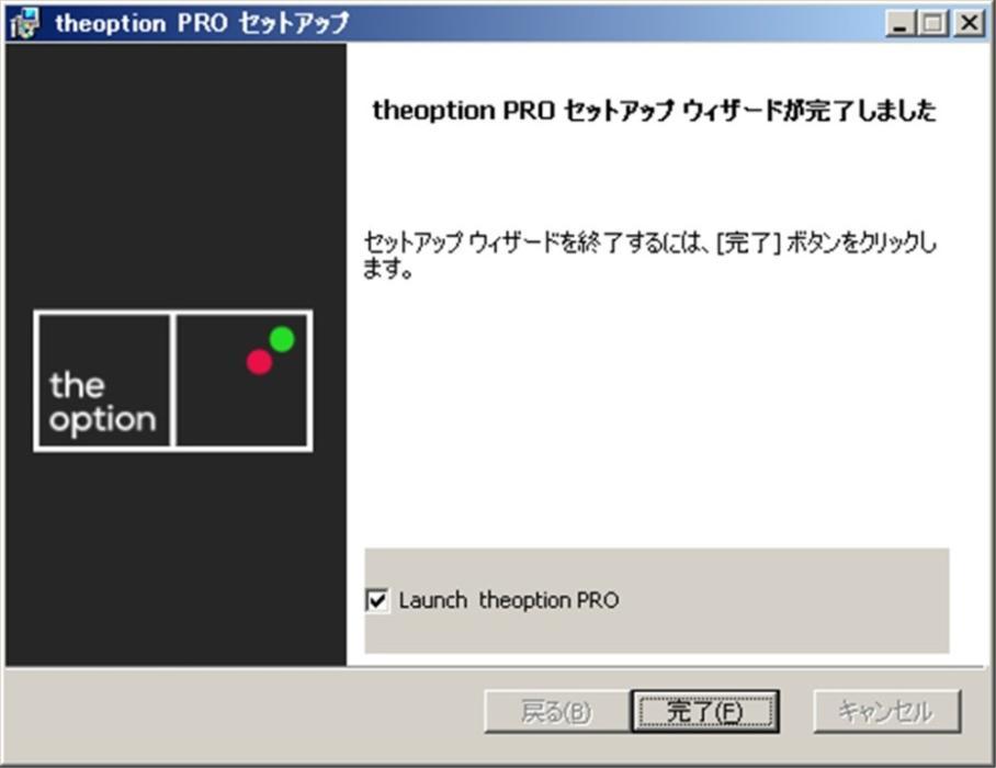 ザオプションデスクトップアプリインストール完了