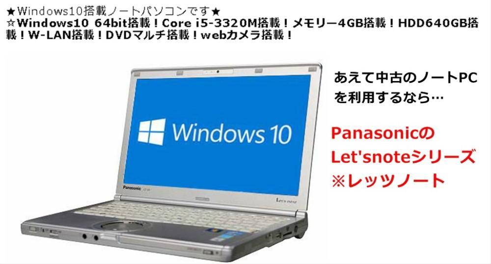 どうしても中古のノートパソコンを使いたいならパナソニックのLet'snote
