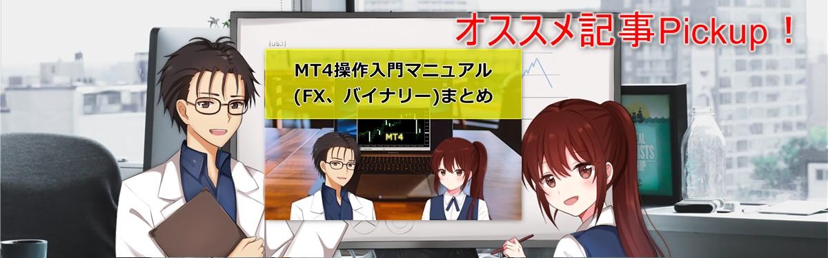 MT4操作入門マニュアル(FX、バイナリー)まとめ1200x375