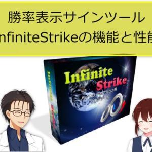 勝率表示サインツールInfiniteStrikeの機能と性能