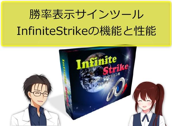 バイナリーオプションシグナルツールInfiniteStrikeは勝率機能付きで初心者におすすめ