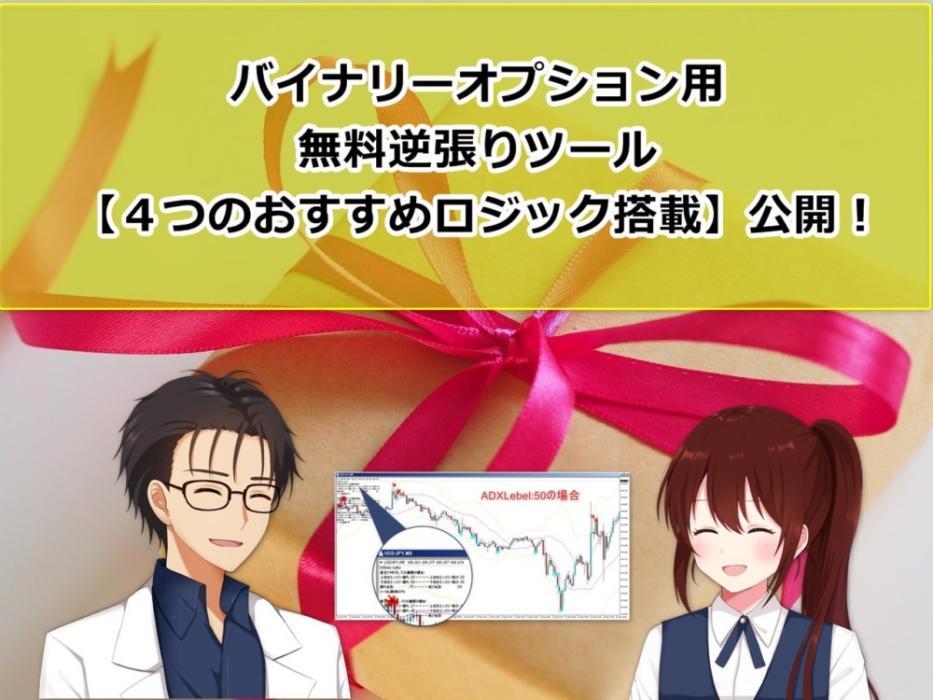 バイナリーオプション用無料逆張りツール【4つのおすすめロジック搭載】公開!