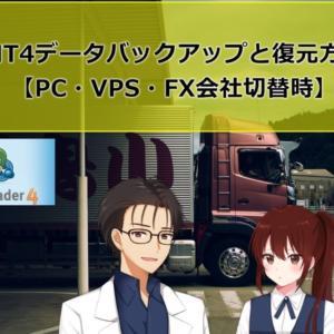 MT4データバックアップと復元方法【PC・VPS・FX会社切替時】