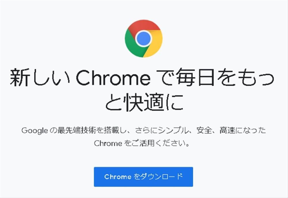 バイナリーオプションで正確にトレードする為の下準備googleChromを起動