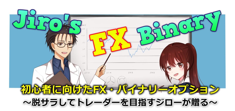 初心者に向けたFX・バイナリーオプションブログ~Jiro's FX Binary~