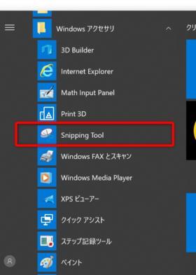 snippingtoolの起動方法