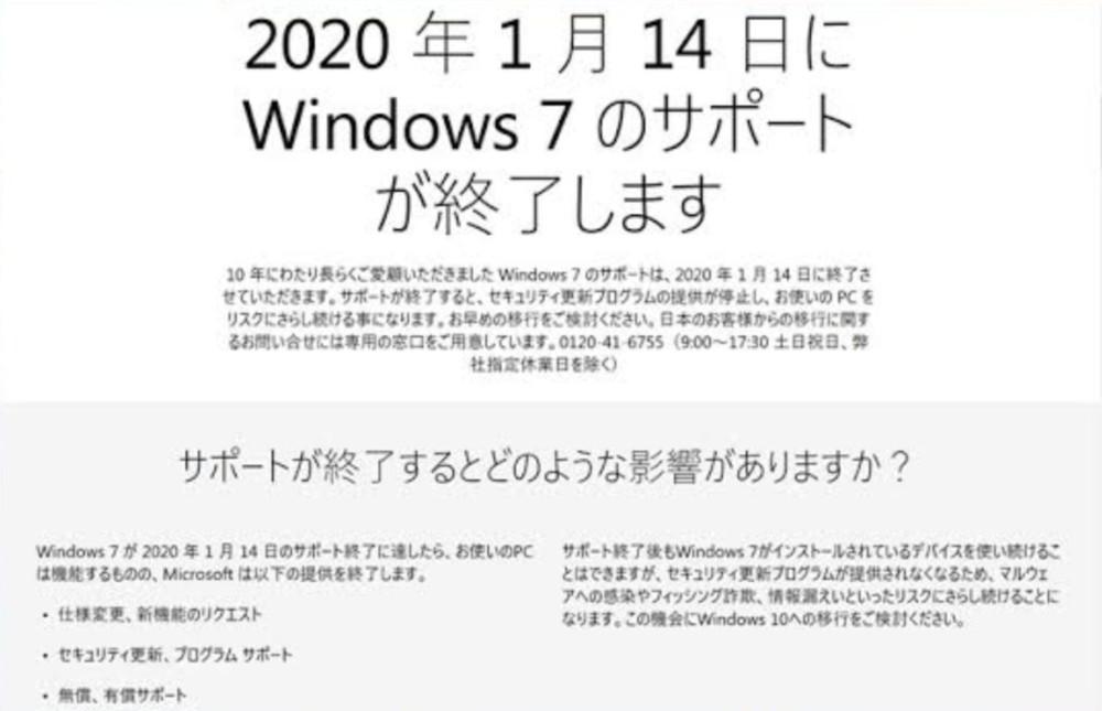 2020年Windows7サポート終了