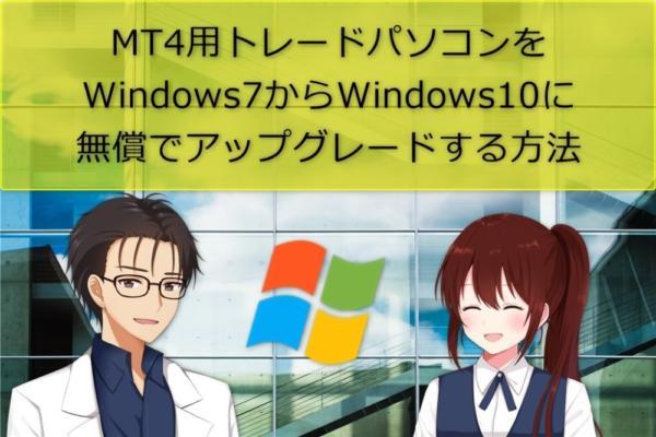 MT4用トレードパソコンをWindows7からWindows10に無償でアップグレードする方法