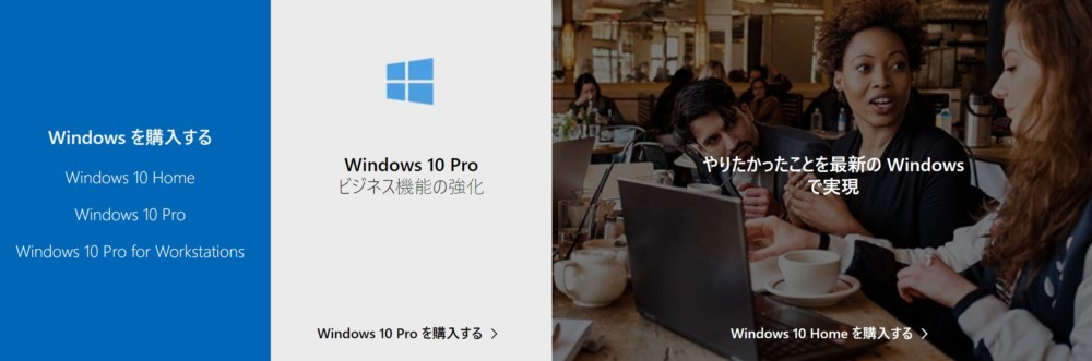 Windows10はMicrosoft Storeでは有償で販売されている