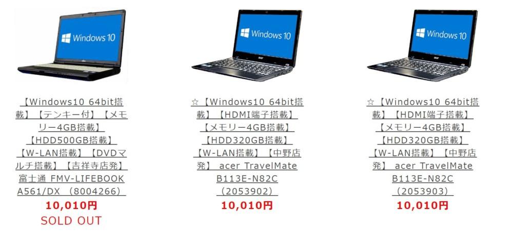 ジャンクワールドなら1万円ほどで自動売買で使えるノートパソコンが手に入る